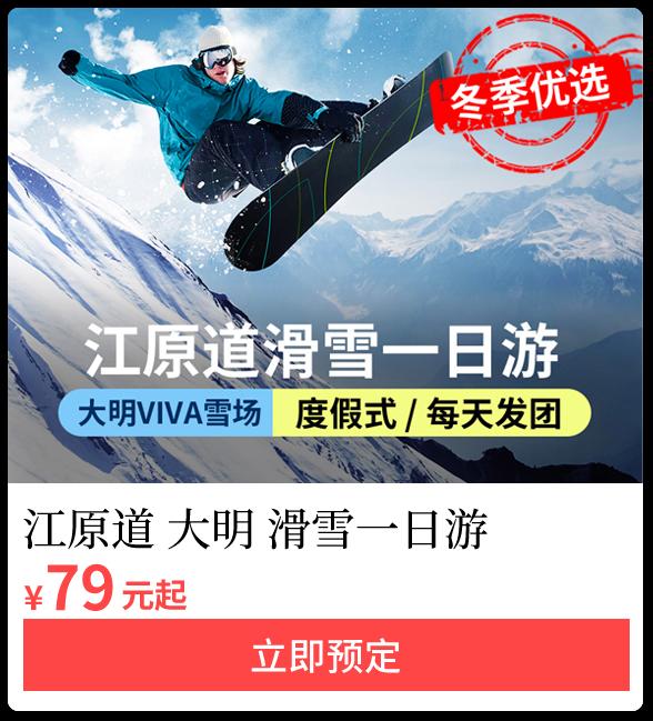 江原道大明滑雪一日遊