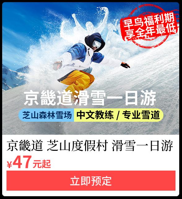 京畿道至善度假村滑雪一日遊