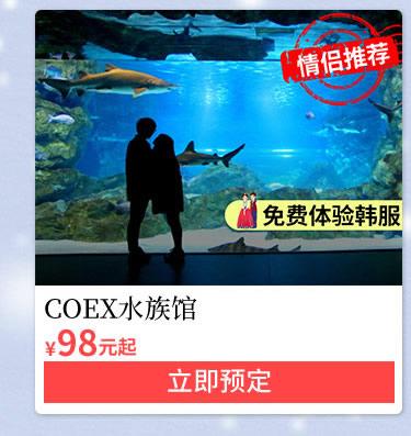 韩国coex水族馆