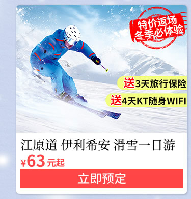 江原道伊利希安滑雪场滑雪一日游