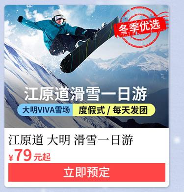 江原道大明滑雪一日游