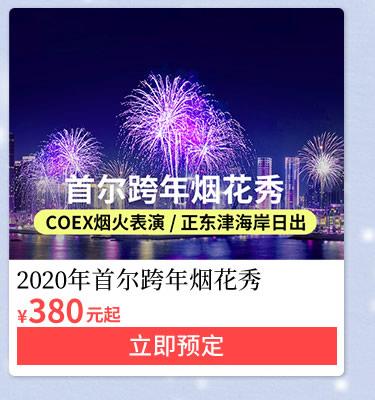 2020年首尔跨年烟花秀