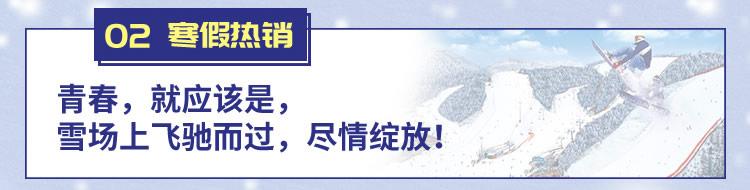 韩国滑雪寒假热销产品,青春,就应该是雪场上飞驰而过,尽情绽放!