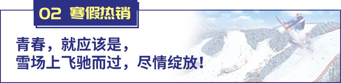 韓國滑雪寒假熱銷產品,青春,就應該是雪場上飛馳而過,盡情綻放!
