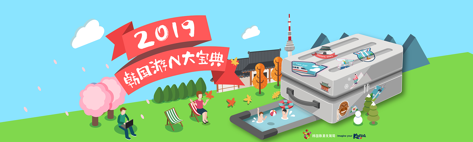2019韩国游N大宝典,韩国旅游