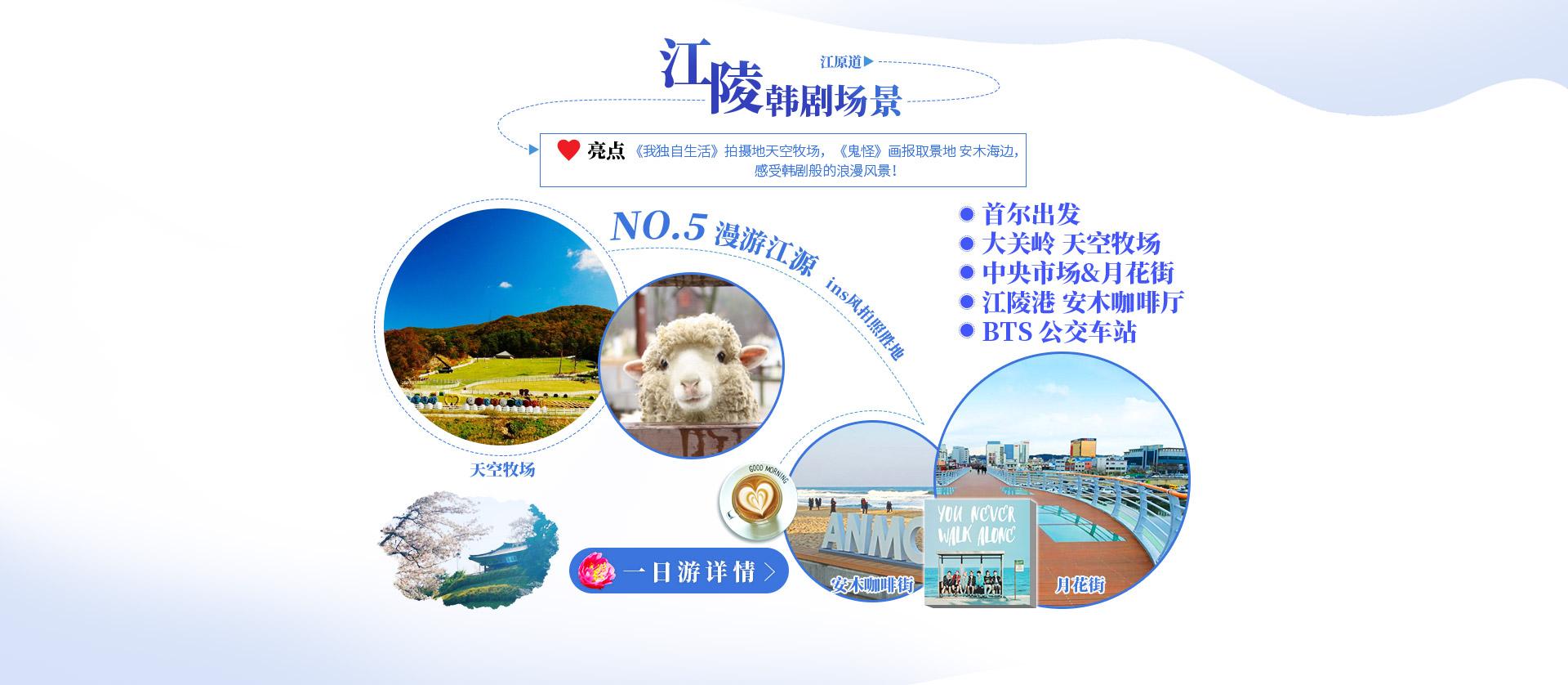 韩国安东传统游-韩国深度游一日线路推荐