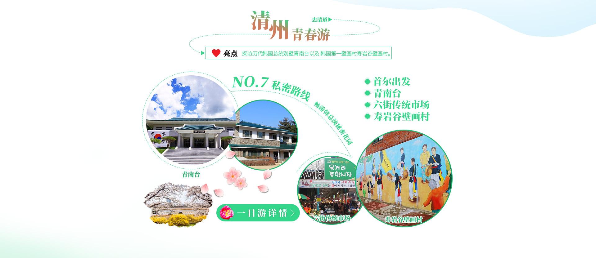 韩国清州青南台,六街传统市场,寿岩谷壁画村-韩国深度游一日线路推荐