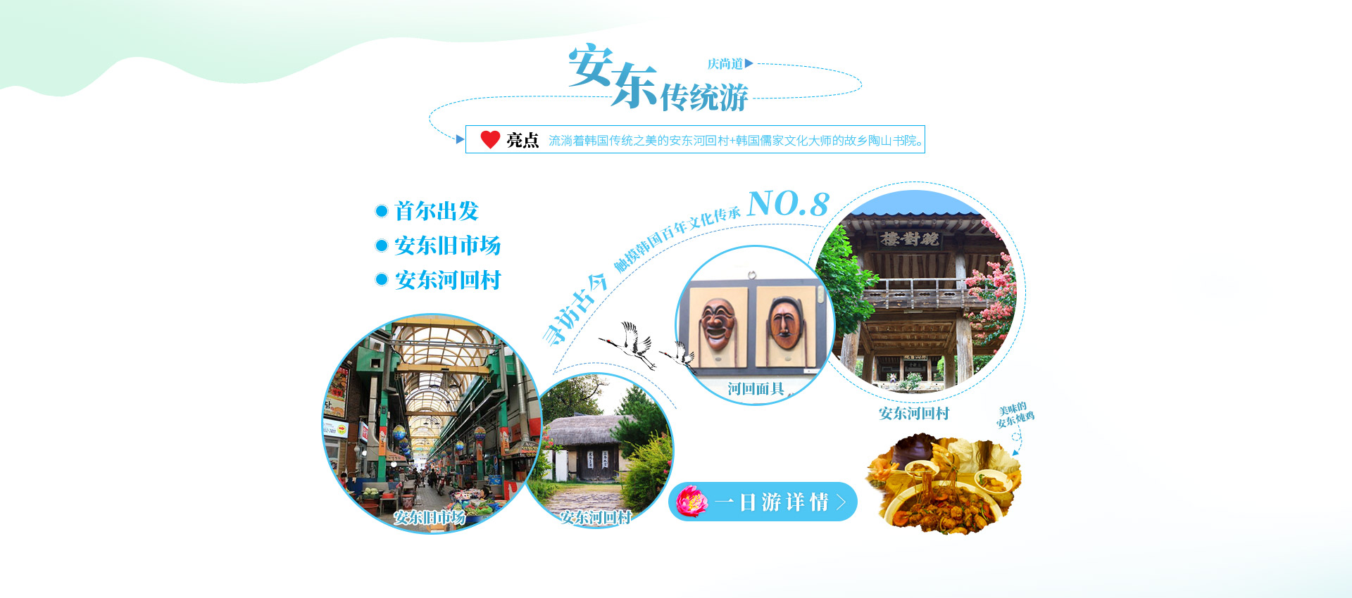 安东传统游-陶山书院,月映桥,河回村,世界文化遗产-韩国深度游一日线路推荐