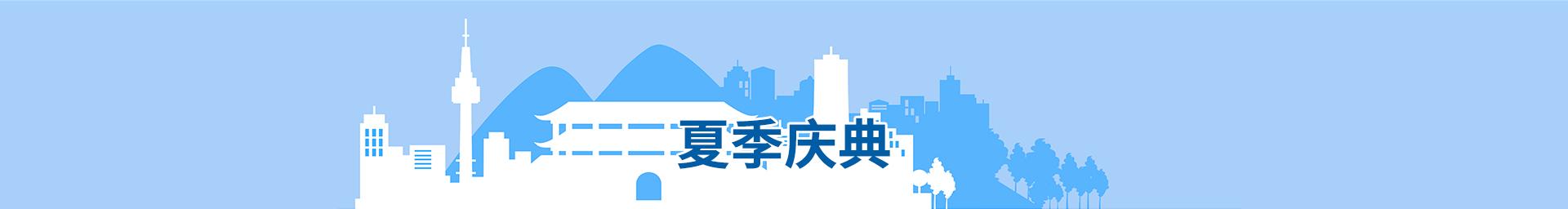 韩国深度游春夏庆典活动