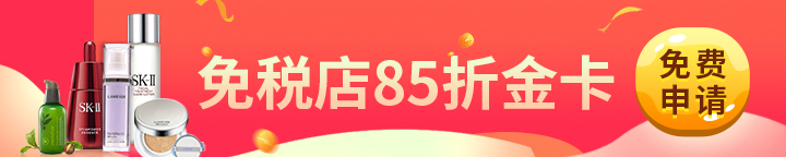 韩国免税店85折金卡免费办理