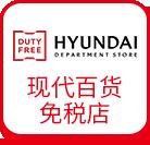 韩国现代百货免税店