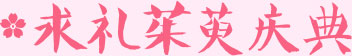 蟾津江边 樱花庆典