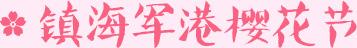 镇海军港樱花节