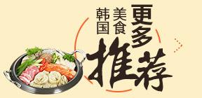 韩国美食更多推荐