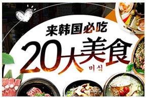 来韩国必吃20大美食