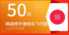 韩国杨平滑翔伞飞行园50元优惠券