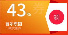 京畿道首尔乐园门票5.7折优惠券