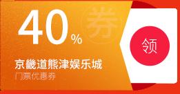 京畿道熊津娱乐城六折优惠券