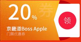 京畿道Boss Apple 八折优惠券
