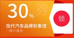 京畿道高阳现代汽车品牌形象馆七折优惠券