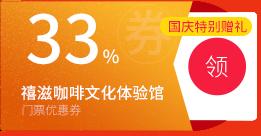 【国庆特别赠礼】禧滋咖啡文化体验馆6.7折优惠券
