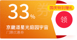 【国庆特别赠礼】京畿道星光庭园宇宙6.7折优惠券