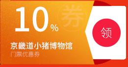 京畿道小猪博物馆九折优惠券