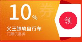 京畿道义王铁轨自行车九折优惠券