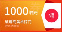 京畿道玻璃岛美术馆门票优惠券