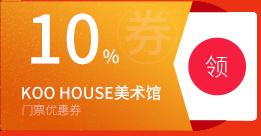 京畿道KOO HOUSE美术馆门票九折优惠券