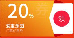 3. 京畿道爱宝乐园门票20%优惠券