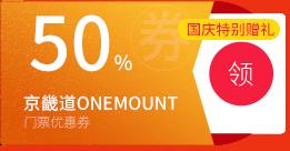 【国庆特别赠礼】京畿道ONEMOUNT五折优惠券
