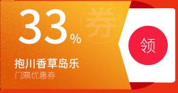京畿道抱川香草岛乐园门票33%折扣优惠券