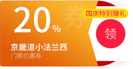 国庆特别赠礼】京畿道小法兰西20%折扣优惠券