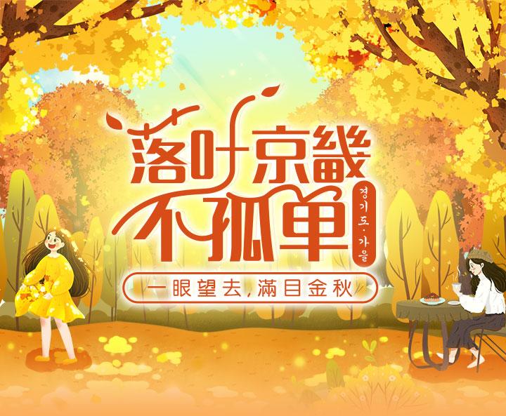 秋季好时光,相遇韩国京畿道好时节
