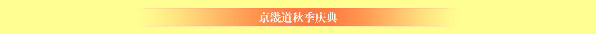 韩国京畿道春季庆典