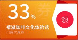 【國慶特別贈禮】禧滋咖啡文化體驗館6.7折優惠券