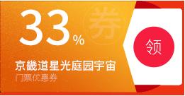 【國慶特別贈禮】京畿道星光庭園宇宙6.7折優惠券