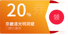 【国庆特别赠礼】京畿道光明洞窟门票八折优惠券