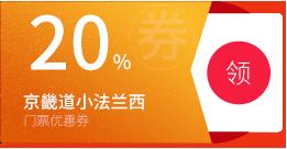 國慶特別贈禮】京畿道小法蘭西20%折扣優惠券