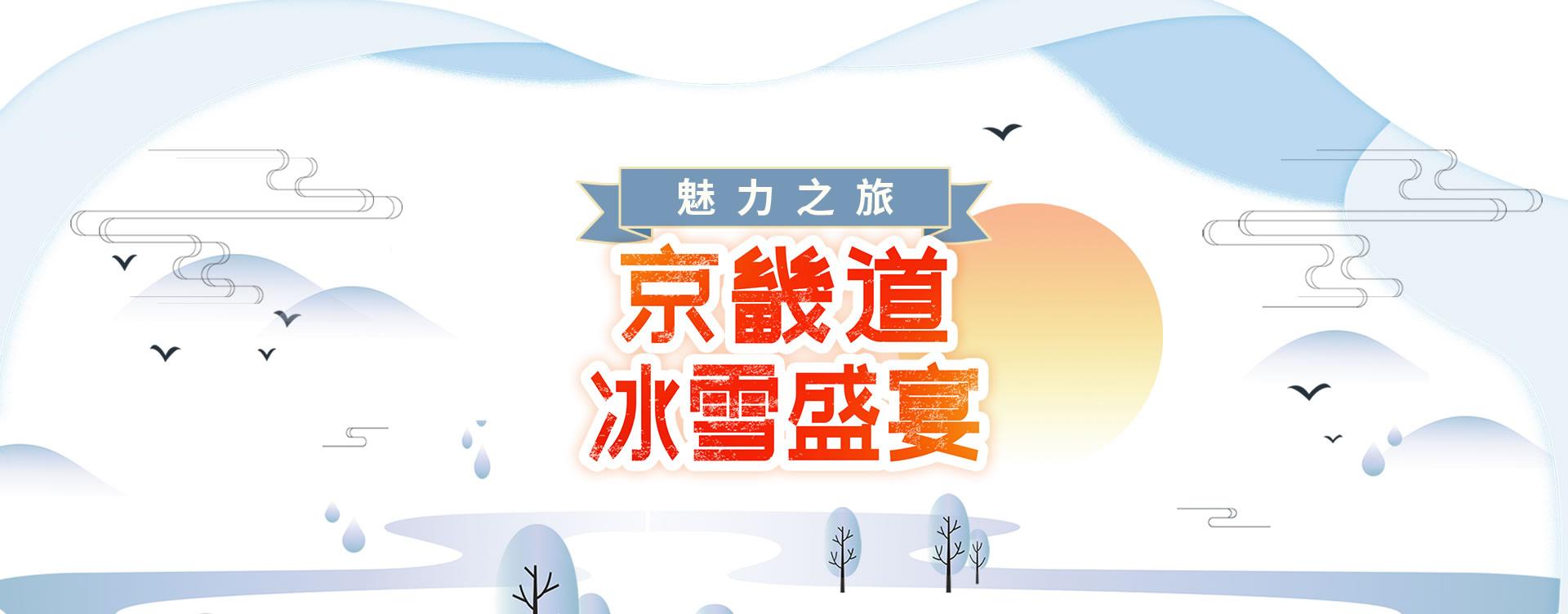 京畿道冬季