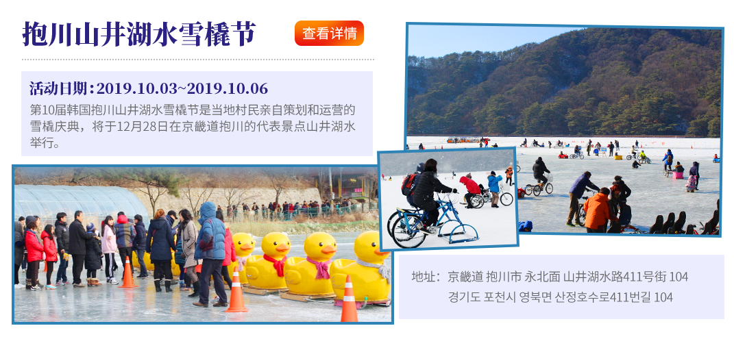 京畿道抱川山井湖水雪橇節2020