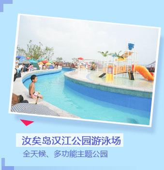 汝矣岛汉江公园游泳场