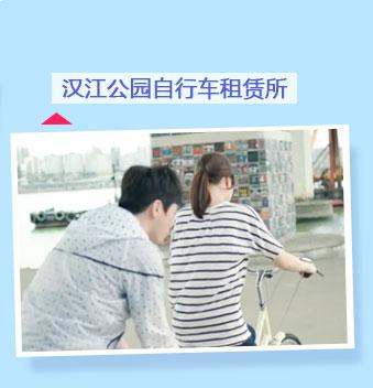 汉江公园自行车租赁所