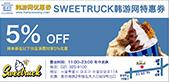 sweetruck冰淇淋店
