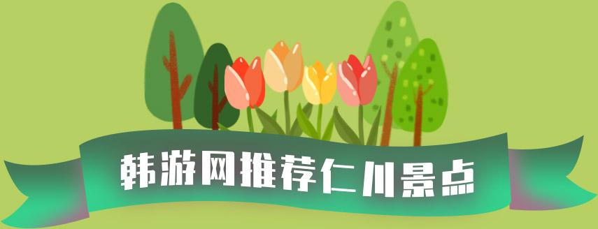 韩游网推荐仁川景点