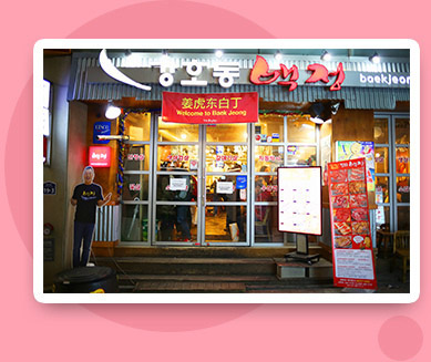 姜虎东烤肉店