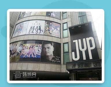JYP娱乐