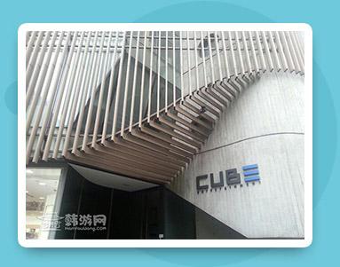 CUBE娱乐经纪公司