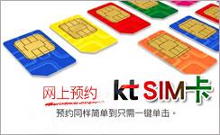 韩游网手机卡预订